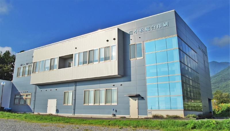 株式会社小松総合印刷社屋